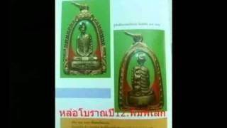 getlinkyoutube.com-แวดวงพระเครื่อง หลวงพ่อ พรหม 4/4