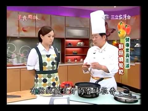 鮮菇燒筍乾