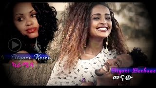 Fiyori Kesete - Karemela and Fiyori Berhane - Menaw | New Eritrean Music 2017
