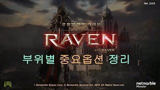 getlinkyoutube.com-기찬이대디]레이븐 리부트 부위별 주옵션 정리