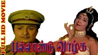 Tamil Full Movie   Pallandu Vazhlga   M.G.R,Latha,M.N.Nambiyar   Full Movie HD