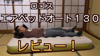 getlinkyoutube.com-ロゴス エアベッドオート130レビュー【キャンプ道具】