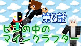 【Minecraft】ビンの中のマインクラフター 【コラボ実況】 Part2