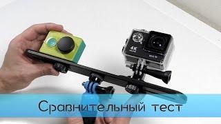 getlinkyoutube.com-Сравнительный тест EKEN H9 Ultra HD 4K и Xiaomi Yi Sport