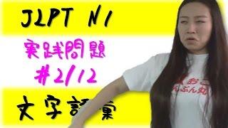 getlinkyoutube.com-JLPT N1 文字語彙 実践問題 #2/12 Japanese language lesson