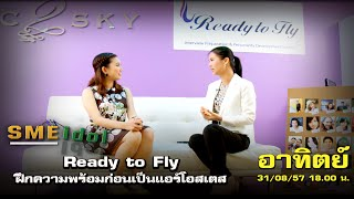 getlinkyoutube.com-SME Idol : Ready To Fly ติวเข้มแอร์โฮสเตสทุกสายการบิน