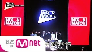 getlinkyoutube.com-Mnet [MIX & MATCH] Ep.02 : 'iKON'이 되기 위한 첫 월말평가