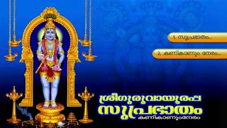 getlinkyoutube.com-Sree Guruvayoorappa suprabhatham Audio jukebox