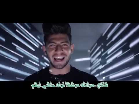 Ala Tabeetak Koon- See The Real Me Lyrics - كلمات أغنية على طبيعتك كون