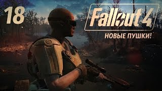 getlinkyoutube.com-ЗАСАДА! ● FALLOUT 4 #18