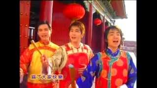 getlinkyoutube.com-[八大巨星] 大拜年 + 拜天公 + 庆元宵 -- 气势如虹 (Official MV)