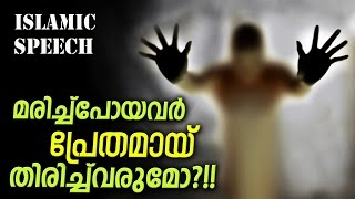 മരിച്ചുപോയവർ പ്രേതമായ് തിരിച്ച് വരുമോ?! | Latest Islamic Speech In Malayalam | Matha Prabhashanam