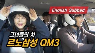 르노삼성 QM3, 감히(?) 포르쉐 911을 넘보다…'레이서vs여성 운전자' 초박빙 대결의 승자는?