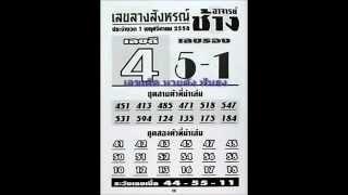 getlinkyoutube.com-เลขเด็ด 1/11/58 เลขลางสังหรณ์ อาจารย์ช้าง หวย งวดวันที่ 1 พฤศจิกายน 2558