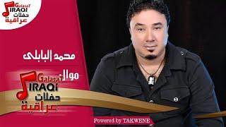 getlinkyoutube.com-محمد البابلى - موال  |  صارلك يومين