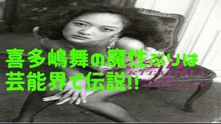 喜多嶋舞の魔性ぶりは芸能界で伝説だった 見ているだけでむしゃぶりつきたくなるゴッツイ色気