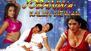 getlinkyoutube.com-Jobanwa Kalin Newan [ Hot Video JukeBox ]