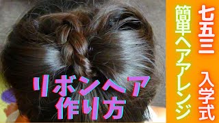 getlinkyoutube.com-七五三 髪型★簡単アレンジ リボンヘア