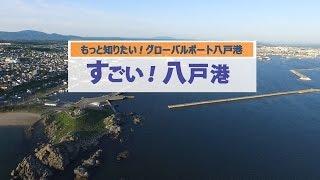 getlinkyoutube.com-すごい!八戸港_2015