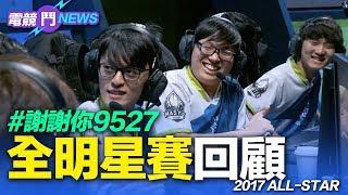 【電競鬥News】英雄聯盟明星賽回顧 / 謝謝你9527