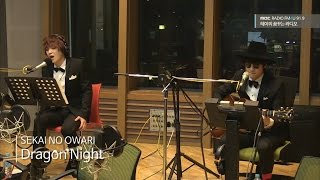 getlinkyoutube.com-SEKAI NO OWARI - Dragon Night, 세카이노 오와리 - Dragon Night [테이의 꿈꾸는 라디오] 20160721