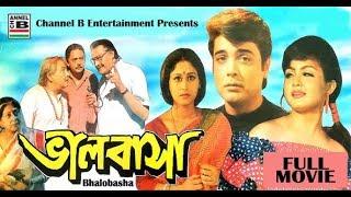 Bhalobasa   Bengali Full Movie   ভালবাসা   Prasenjit   Indrani Halder   Manoj Mitra   Sabitri width=