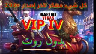 تهكير لعبة gangstar vegas بالكامل VIP IV بأسهل طريقة وبدون روت