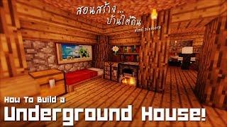 """Minecraft : สอนสร้างบ้านใต้ดิน """"Underground House!"""""""
