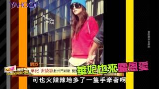 getlinkyoutube.com-【Yahoo 娛樂爆】華妃、安陵容戲外鬥新歡 雙雙曝光戀情 男友PK比帥