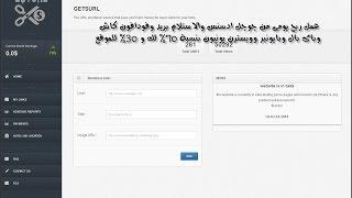 getlinkyoutube.com-طريقة للربح من ادسنس مجانا بكل سهولة سواء تمتلك موقع او لا واستلام ارباحك