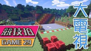 getlinkyoutube.com-【Minecraft】 競技拍 Game 29 -  大電視