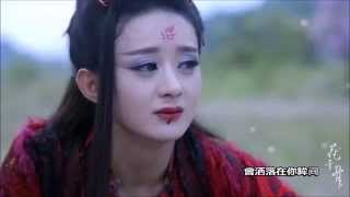 getlinkyoutube.com-花千骨 [MV] The Journey of Flower (黄泉月) - Bai Zi Hua & Hua Qian Gu