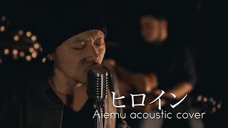 getlinkyoutube.com-ヒロイン - back number(愛笑む Acoustic cover)リクエスト曲