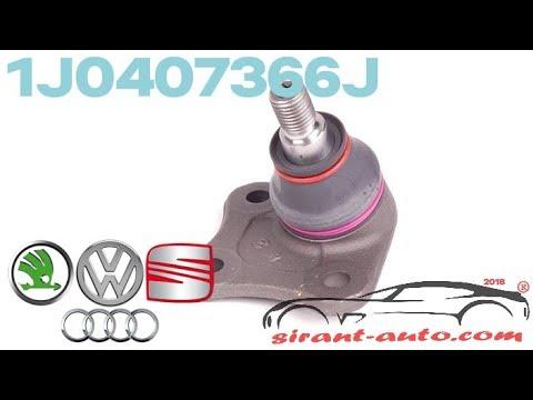 1J0407366J Опора шаровая VW, Skoda, Audi, Seat