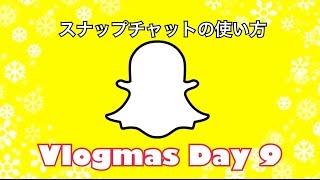 getlinkyoutube.com-Vlogmas Day 9  スナップチャットの 使い方