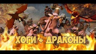 getlinkyoutube.com-Clash Of Clans - Тактика Нападения Хоги+Драконы (7TH-8TH)