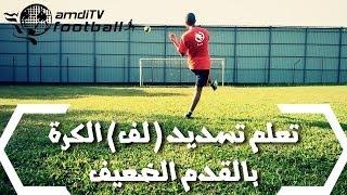 getlinkyoutube.com-تعلم تسديد (لف) الكرة بالقدم الضعيف | amdiTV