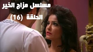 getlinkyoutube.com-Episode 16 - Mazag El Kheir Series / الحلقة السادسة عشر - مسلسل مزاج الخير