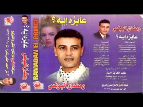 Ramadan El Brens - Lemy El Dafayer / رمضان البرنس - لمى الضفاير