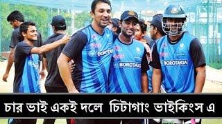 getlinkyoutube.com-চার ভাই একই দলে  চিটাগাং ভাইকিংস এ  - Chittagong Vikings BPL T20 Cricket 2015