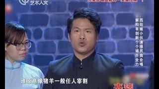 "getlinkyoutube.com-《笑傲江湖》King of Comedy:爆笑亮点:另类《黄河大合唱》爆笑""江湖"""