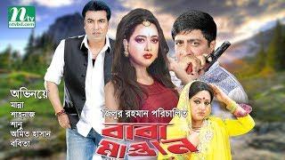 Bangla Action Movie: Baba Mastan | Manna, Shahnaz, Shanu, Amit Hasan | Full Bangla Movie