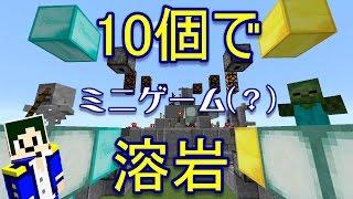 getlinkyoutube.com-【Minecraft】ミニゲームってこんなのでいいの?【へぼてっく】