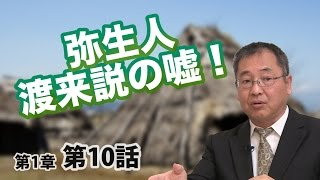 getlinkyoutube.com-弥生人渡来説の嘘! 〜なぜ弥生時代に生活が質素になったのか〜【CGS 日本の歴史 1-10】