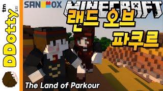 getlinkyoutube.com-벌칙내기 한판승부!! [랜드 오브 파쿠르: 어드벤쳐 점프맵] 마인크래프트 Minecraft - Land of parkour -  [도티]