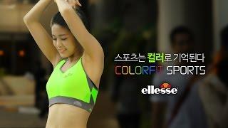 getlinkyoutube.com-All New ellesse 엘레쎄 2016 S/S CF #1 설현 러닝편