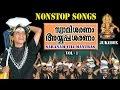 Ayyappa Devotional Songs Non Stop | Swami Saranam Ayyappa Saranam Vol.1 | Ayyappa Saranam Vilikal