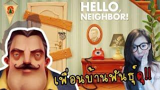 getlinkyoutube.com-ความลับต้องห้ามของเพื่อนบ้านสุดโหด | Hello Neighbor [zbing z.]