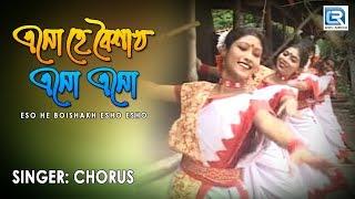 getlinkyoutube.com-Eso He Boishakh Esho Esho | Rabindra Sangeet | Full HD Video