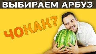 getlinkyoutube.com-КАК ВЫБРАТЬ ВКУСНЫЙ АРБУЗ?